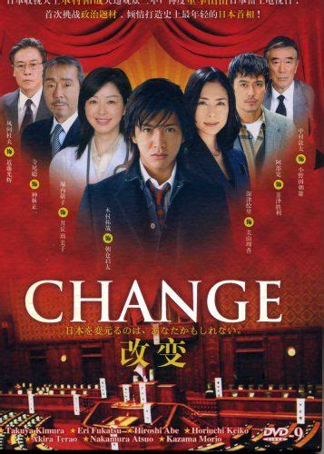 takuya kimura prime minister one of the best politics movies ever created starring