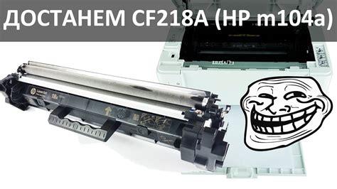 Toner Hp 19a как достать картридж hp m104 hp m132 cf 218a и cf 219a