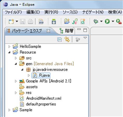 android layout xml r java r javaファイルとリソースid リソース管理 android入門