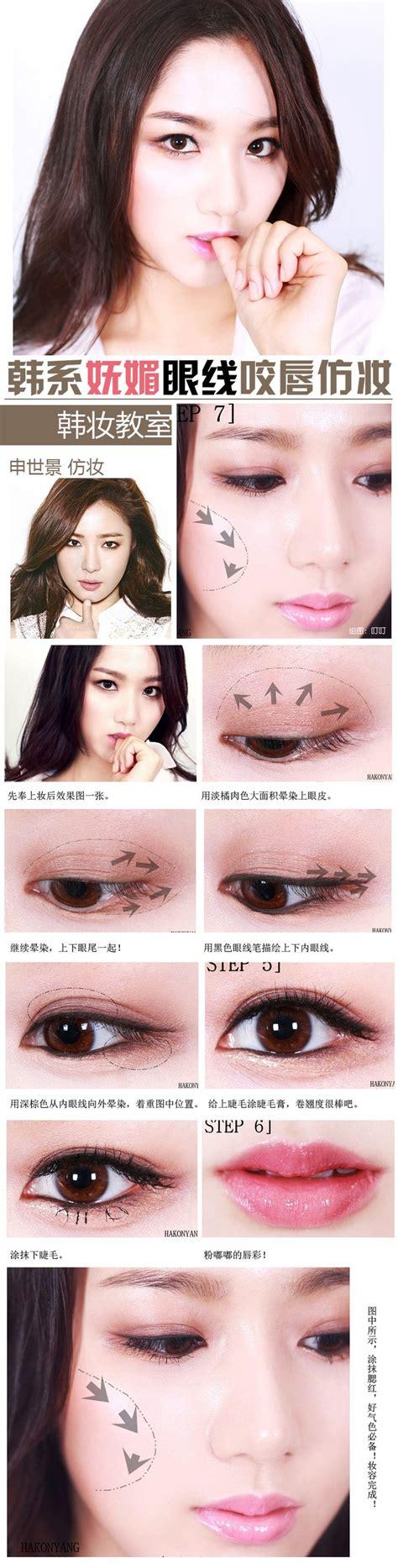 tutorial makeup korea 2014 asian makeup tutorial www skincareinkorea info i