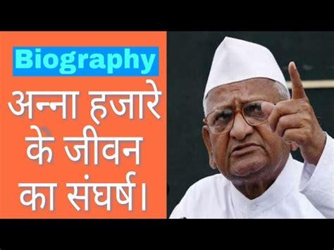 Anna Hazare Biography In Hindi | anna hazare biography in hindi ज न ए भ रष ट च र क क ल और