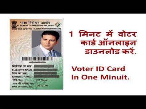 make my voter id card 1 म नट म व टर क र ड ड उनल ड कर voter id