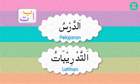 Peralatan Dapur 7 In 1 bahasa arab android apps on play