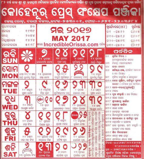 odia calendar  kohinoor radharaman  bhagyadeep