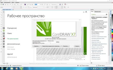 corel draw x7 türkçe pdf coreldraw скачать бесплатно на русском для windows