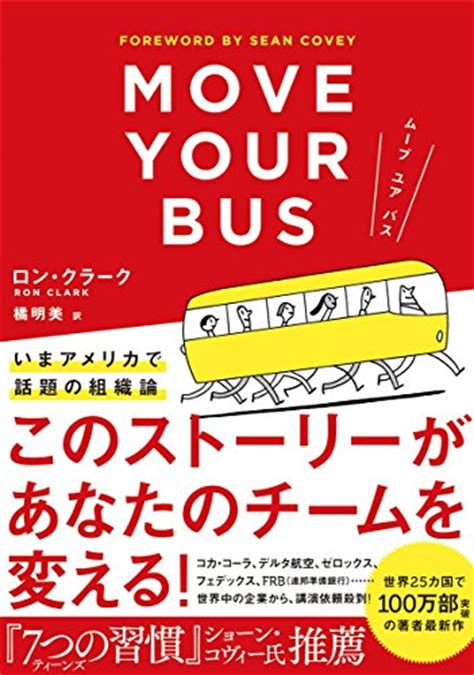 Mba Kcl by ムーブ ユア バス ロン クラーク Mba男子の勝手に読書ログ