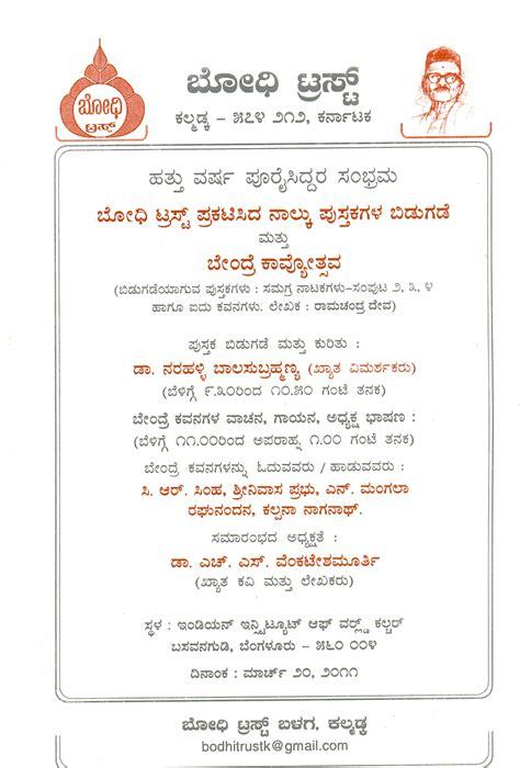 Apology Letter In Kannada Kannada Kavanagalu Failure Telugu Quotes