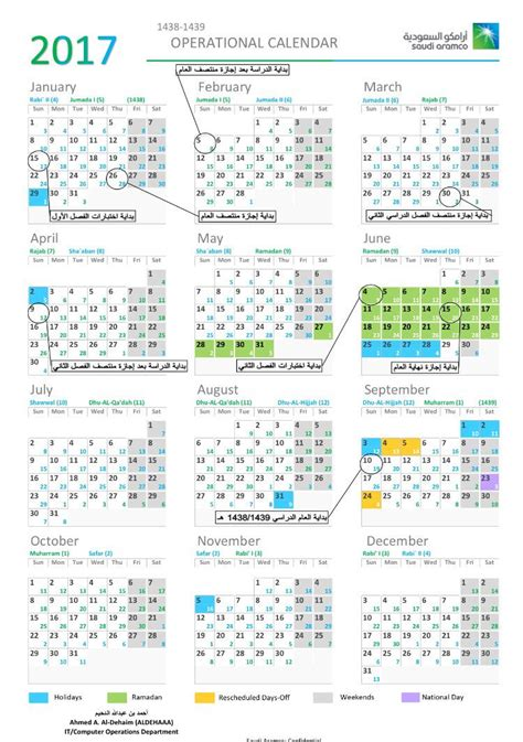 Https Calendar بديل ارامكو On Quot 2017 Aramco Calendar School