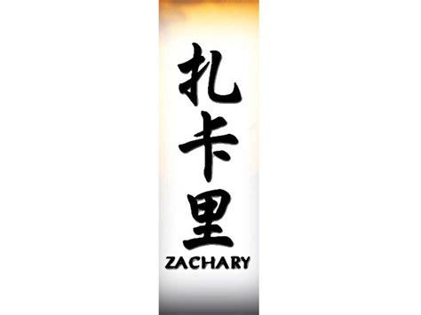 zachary tattoo design zachary z names home designs
