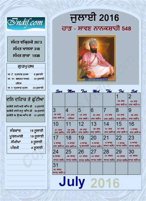 images desi calendar sikh calendar nanakshahi july 2016 ਨ ਨਕਸ਼ ਹ ਜ ਲ ਈ