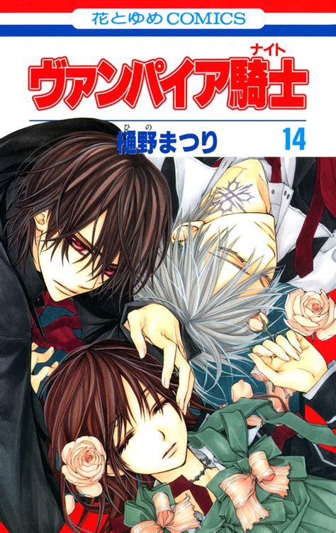 cover yuki vire knight matsuri hino mobile wallpaper 699446