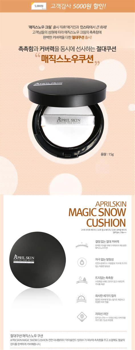 April Skin Black Snow Cushion april skin magic snow cushion black minikmall