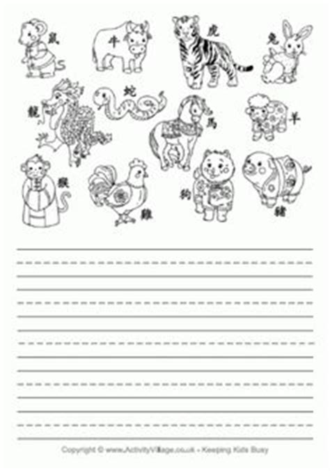 printable new year s writing paper chinese new year activities free chinese lanterns story