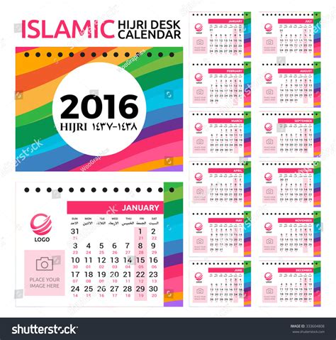 english calendar 2016 design stock vector image 61777684 2016 islamic hijri calendar template design stock vector