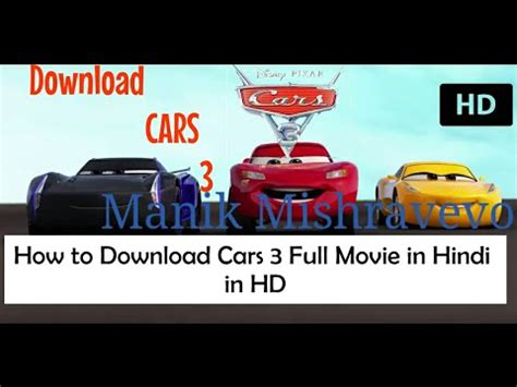 download film cars 3 full movie how to download cars 3 full movie in hindi hd 2017 18