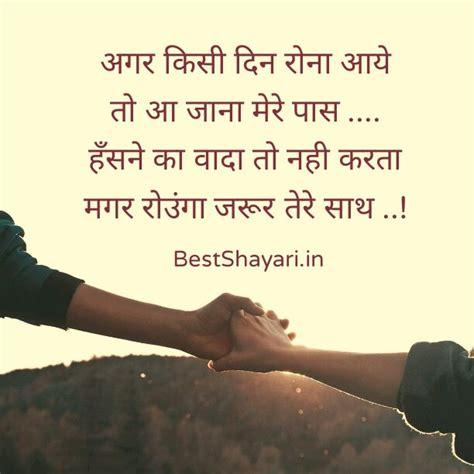 images of love relationship in hindi top 65 hindi love shayari photos free download free