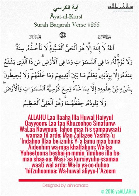 download mp3 surat ayat kursi benefits of ayat ul kursi surah baqarah yaallah in