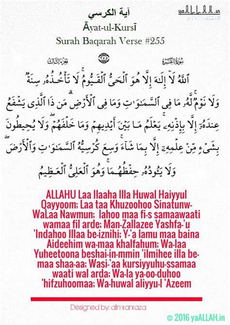 benefits  ayat ul kursi surah baqarah yaallahin