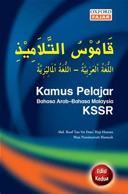 Kamus Bahasa Jepangkamus Bekaskamus Second kamus pelajar bahasa arab bahasa malaysia kssr oxford fajar resources for schools higher
