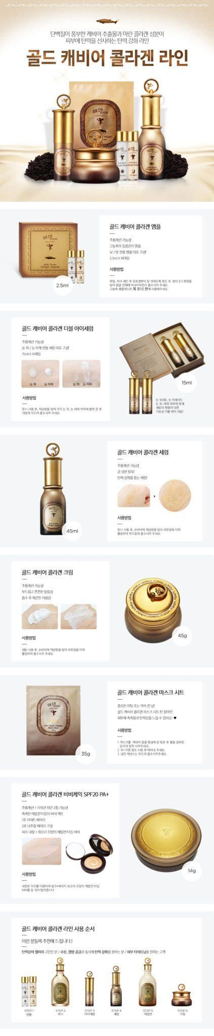 Caviar Shoo Malaysia skinfood gold caviar collagen oule korean