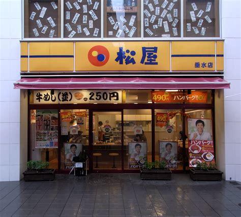 fast in japanese file matsuya gyūdon restaurant akashi japan jpg