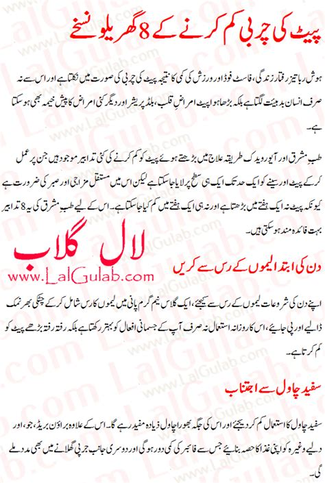 layout management meaning in urdu beauty tips in urdu beauty tips in urdu urdu beauty