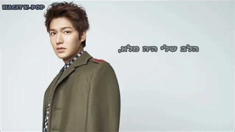 Min Ho Song For You min ho song for you hebsub hebrew sub