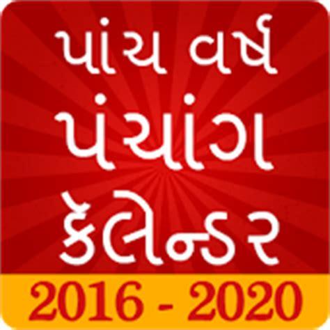 2018 Gujarati Calendar Hindu Panchang Calendar 2018 Android Apps On Play
