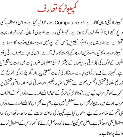 Invention Of Computer Essay by Computer I T In Urdu Information Technolog