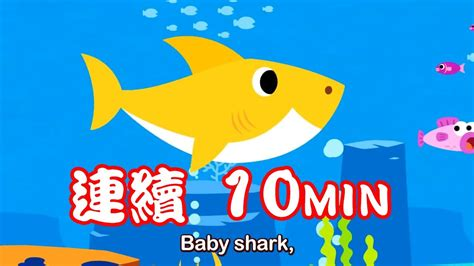 download mp3 baby shark ringtone baby shark doo doo doo doo doo doo 連續十分鐘不中斷 讓小寶貝聽到飽 mp3