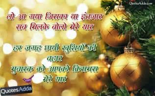 10 merry christmas ki shayari jankari christmas ka hd shubhkamna