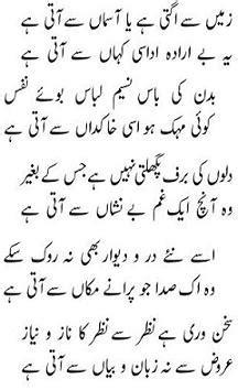 Beautiful Wallpapers: Urdu Ghazals