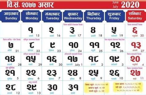 nepali calendar  nepali patro