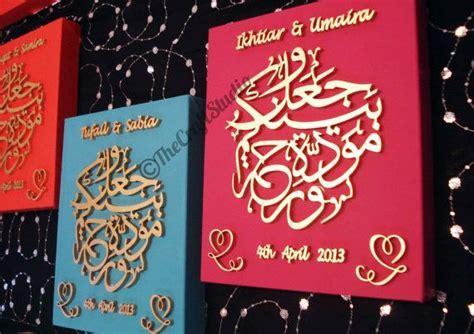 Personalised Islamic Muslim Wedding Gift   Deep Frame