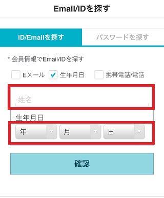 email qoo10 qoo10のidやパスワードを忘れログインできないときの対処法 トリセド