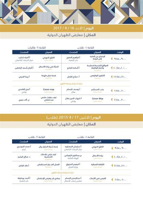 forum program imam abdulrahman bin faisal