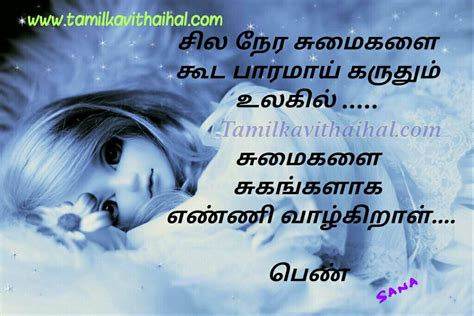 womens tamil kavithai penmai kavithai womens day wishes and quotes in tamil