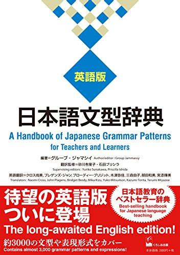 japanese grammar pattern hodo 日本語文型辞典 英語版 a handbook of japanese grammar patterns for
