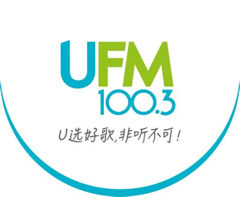 ufm 1003 new year song sph radio