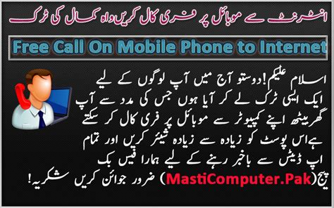 free call to mobile free call on mobile phone to by masti computer