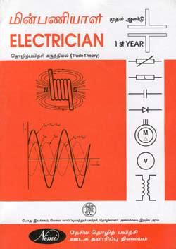 house wiring tamil book pdf the wiring diagram