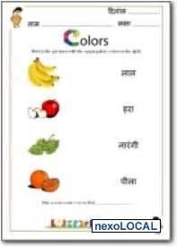 hindi worksheets for grade 1 free printable google
