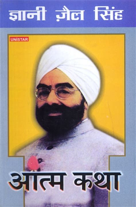 zail singh biography in hindi aatmakatha giani zail singh