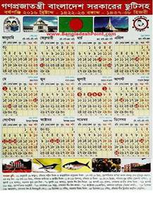 Calendar 2018 With Holidays In Bangladesh Bangladesh Bd Holidays Bangladesh Holidays List