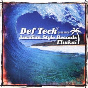 tech presents 楽天ブックス def tech presents jawaiian style records ehukai