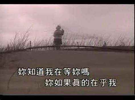 張洪量 你知道我在等你嗎 youtube