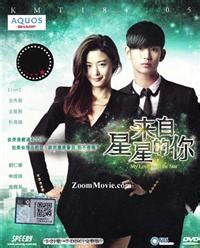 film korea my love from the star my love from the star dvd korean tv drama 2014 episode