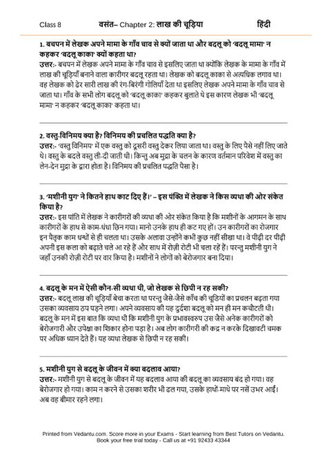 NCERT Solutions for Class 8 Hindi Vasant Chapter 2 - Lakh