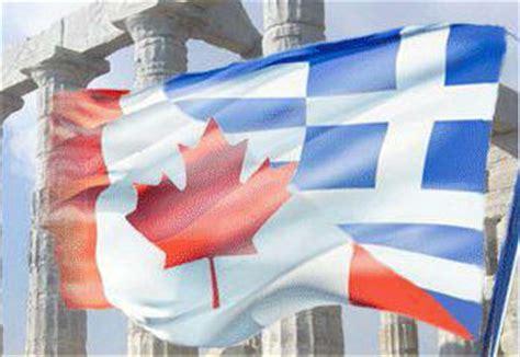 kefalogianni invites canadians  holiday  greece gtp