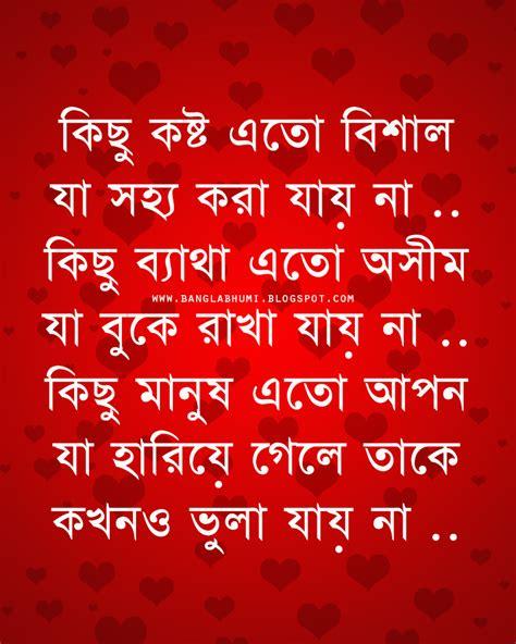 images of love quotes in bengali bangladesh love quotes quotesgram